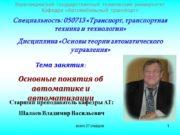 всего 27 слайдов 1 Карагандинский государственный технический университет
