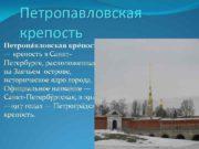 Петропавловская крепость Петропа вловская кре пость крепость