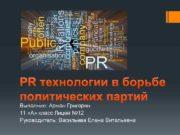 PR технологии в борьбе политических партий Выполнил Арман