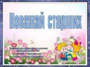Презентацію підготувала вчитель Бориспільського НВК Гімназія