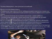 Системы безопасности эксплуатации автомобилей Правила техники безопасности Отработавшие