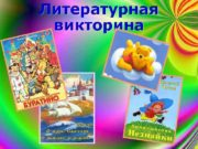 Литературная викторина Приключения Чиполлино Д