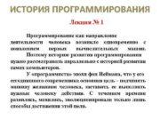 ИСТОРИЯ ПРОГРАММИРОВАНИЯ Лекция 1 Программирование как направление