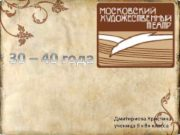 Дмитириева Кристина ученица 9 В класса История