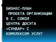 БИЗНЕС-ПЛАН ПРОЕКТА ОРГАНИЗАЦИИ В С СОКОЛ ЦЕНТРА ДОСУГА
