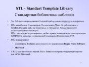 1 STL — Standart Template Library Стандартная библиотека