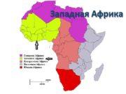 Западная Африка ЭГП Западной Африки Западная Африка