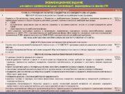 ЭКЗАМЕНАЦИОННОЕ ЗАДАНИЕ для оценки профессиональных компетенций формируемых в