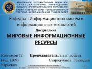 Кафедра Информационных систем и информационных технологий Дисциплина
