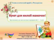 Технологический приём «Раскраска» Составила Тихонова Л.В., учитель начальных