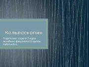 Кольпоскопия Подготовил студент 5 курса лечебного факультета 12