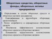 Оборотные средства оборотные фонды оборотные активы предприятия 1