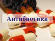 Антибиотики Антибиотики 1 Антибиотики природные вещества