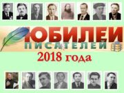 2018 года Марийские писатели-юбиляры 2018 года 1
