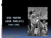 БОБ МАРЛИ BOB MARLEY 1945 -1981 Выполнено учеником