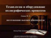 Технология и оборудование полиграфических процессов Лекция 18