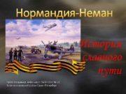Нормандия-Неман История славного пути Гусев Владимир 4 Б