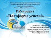 Южно-Уральский государственный университет национальный исследовательский университет Факультет