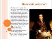 ВЕНСКИЙ КОНГРЕСС Венский конгресс 1814 1815 гг