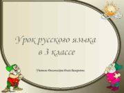 Урок русского языка в 3 классе Учитель Овчинникова
