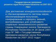 Государственная программа развития науки Республики Казахстан на 2007