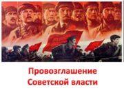 Провозглашение Советской власти 25 октября 7 ноября 1917