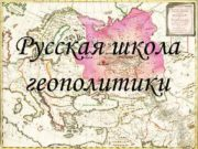 Русская школа геополитики Основные особенности отечественной геополитики