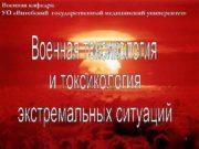 Военная кафедра УО Витебский государственный медицинский университет Военная