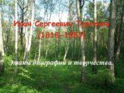 Иван Сергеевич Тургенев 1818 -1883 Этапы биографии и