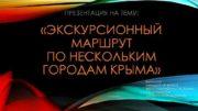 ПРЕЗЕНТАЦИЯ НА ТЕМУ ЭКСКУРСИОННЫЙ МАРШРУТ ПО НЕСКОЛЬКИМ ГОРОДАМ