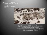 План ОСТ в действии Судьба народов СССР была
