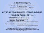 XL межвузовская студенческая научно-практическая конференция Актуальные проблемы биологии
