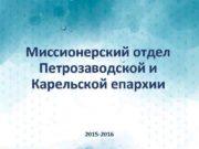 Миссионерский отдел Петрозаводской и Карельской епархии 2015 -2016