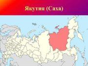Якутия Саха Герб Флаг Гимн