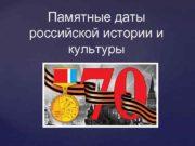 Памятные даты российской истории и культуры 100