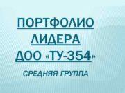 ПОРТФОЛИО ЛИДЕРА ДОО ТУ-354 СРЕДНЯЯ ГРУППА ЛЕБЕДЕВА