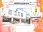 Филиал Областного государственного бюджетного профессионального образовательного учреждения Рязанский
