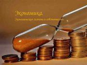Экономика Экономическая система и собственность Народное