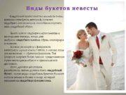 Виды букетов невесты Свадебный букет невесты является очень