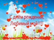 С днём рождения, Любимый мой!!!! Ну что мой