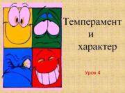 Темперамент и характер Урок 4 Темперамент —