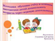 Подготовила Студентка 41 д 9 группы Кривцова К