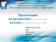 Презентация по дисциплине:———————- на тему: «——————————» Филиал частного