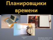 Планировщики времени Камышлов 2017 Исполнитель студент 2 ДОУА