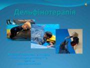 Дельфінотерапія Виконала студентка 4 -го курсу медичного факультету