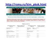 http rsmu ru kim_pkvk html http rsmu ru library