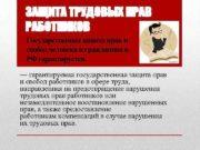 ЗАЩИТА ТРУДОВЫХ ПРАВ РАБОТНИКОВ Государственная защита прав и