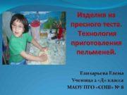 Изделия из пресного теста Технология приготовления пельменей Елизарьева