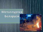Металлургия Беларуси Металлургическая промышленность включает черную и