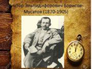 Виктор Эльпидифорович Борисов Мусатов 1870 -1905 Весна